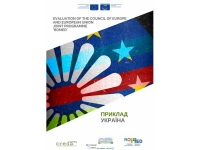ROMED2 in Ukraine - Evaluation findings available in Ukrainian